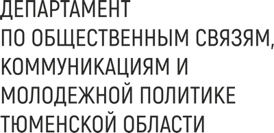 Department on Public Relations, Communications and Youth Policy of the Tyumen region